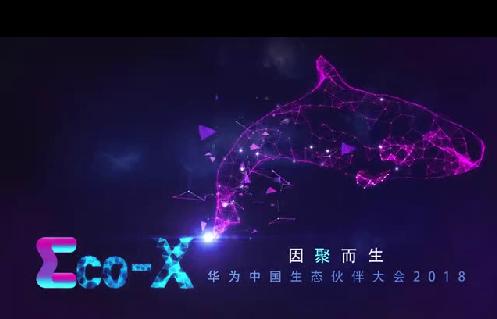 以更多行动创造指数级生态价值 ——华为中国生态伙伴大会2018将于青岛盛大召开