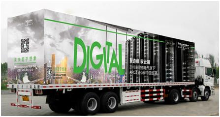 施耐德电气2018数据中心卡车巡展北京站启动