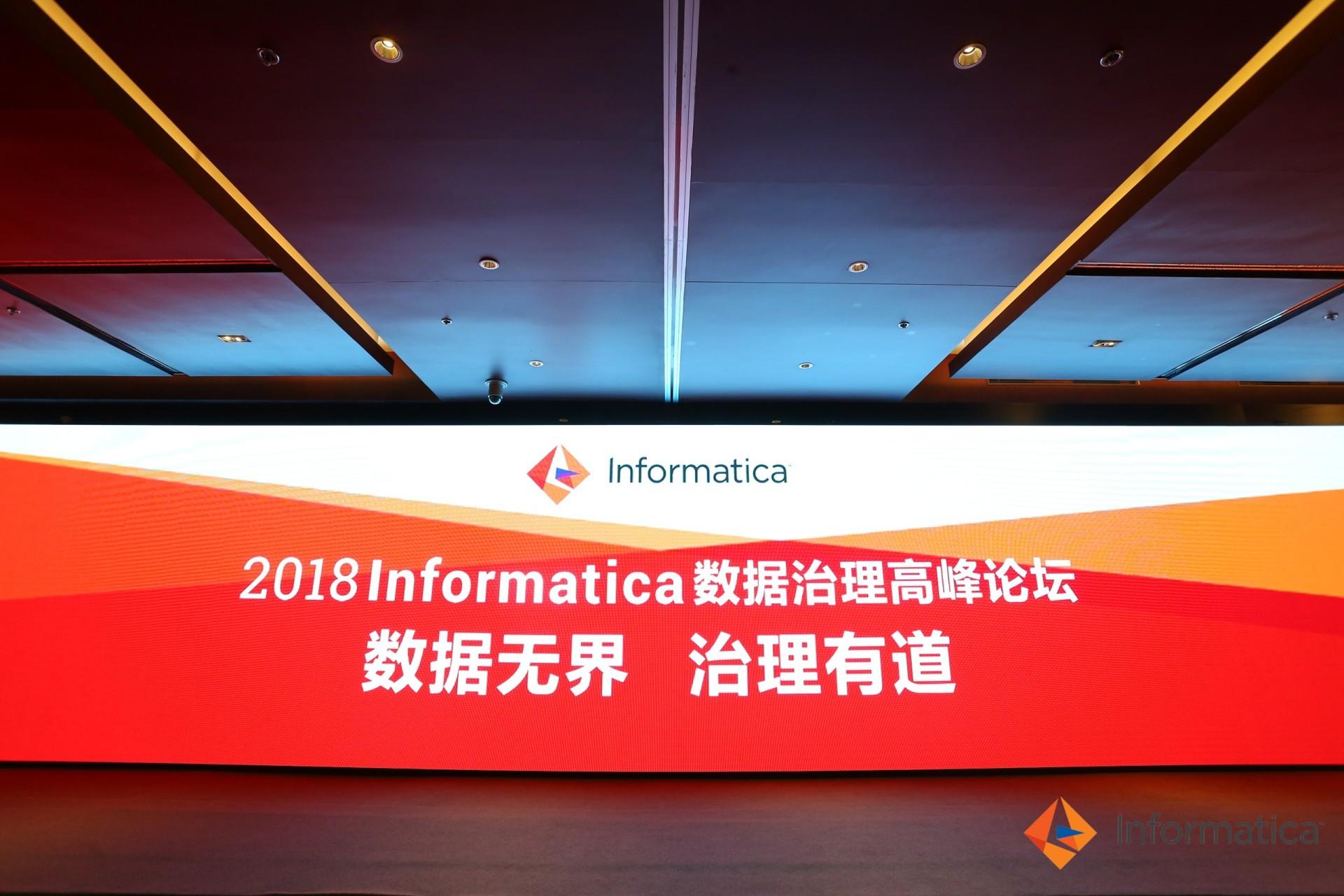 Informatica:数字化转型过程中,数据治理先行