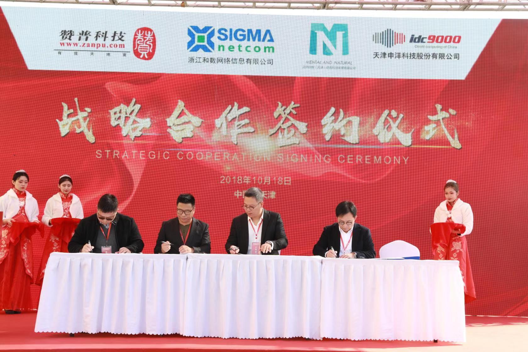 天津规模最大数据中心在高新区建成投用