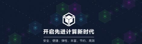 超算oa系统: 曙光先进2018注册送彩金平台服务平台正式上线
