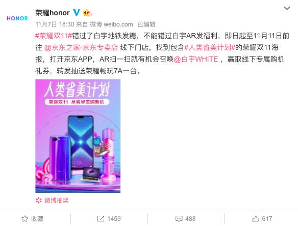 荣耀京东双11放大招 扫海报领白宇AR福利
