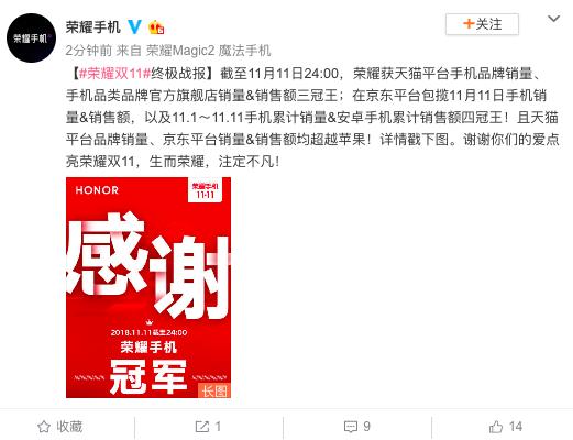 双11再度超越苹果,荣耀手机包揽天猫京东销量销售额双冠军!