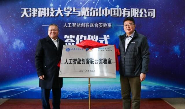"""戴尔与天津科技大学合作建立""""人工智能创客联合实验室"""""""