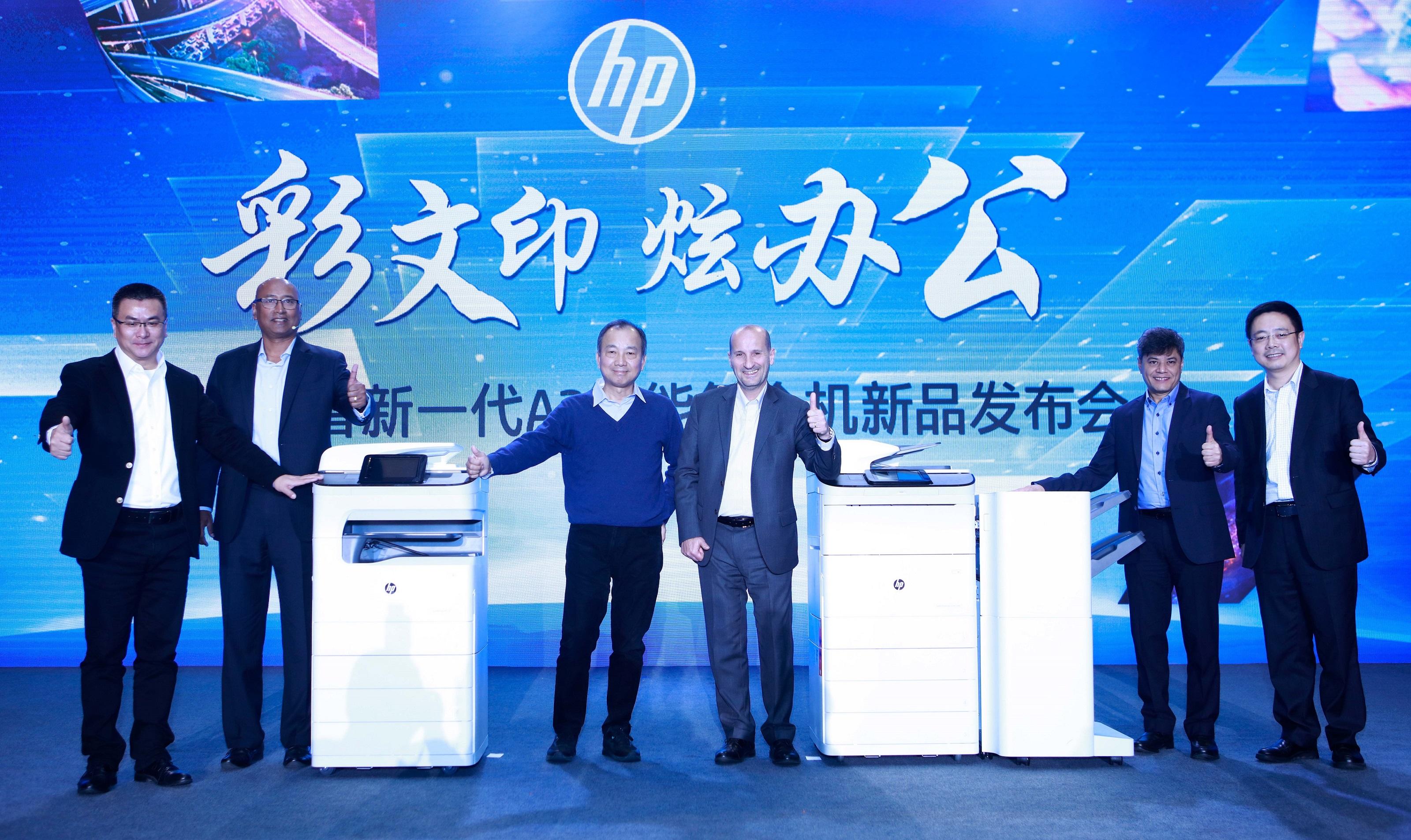 惠普推出新一代A3页宽智能复合机,加速办公文印进入炫彩时代