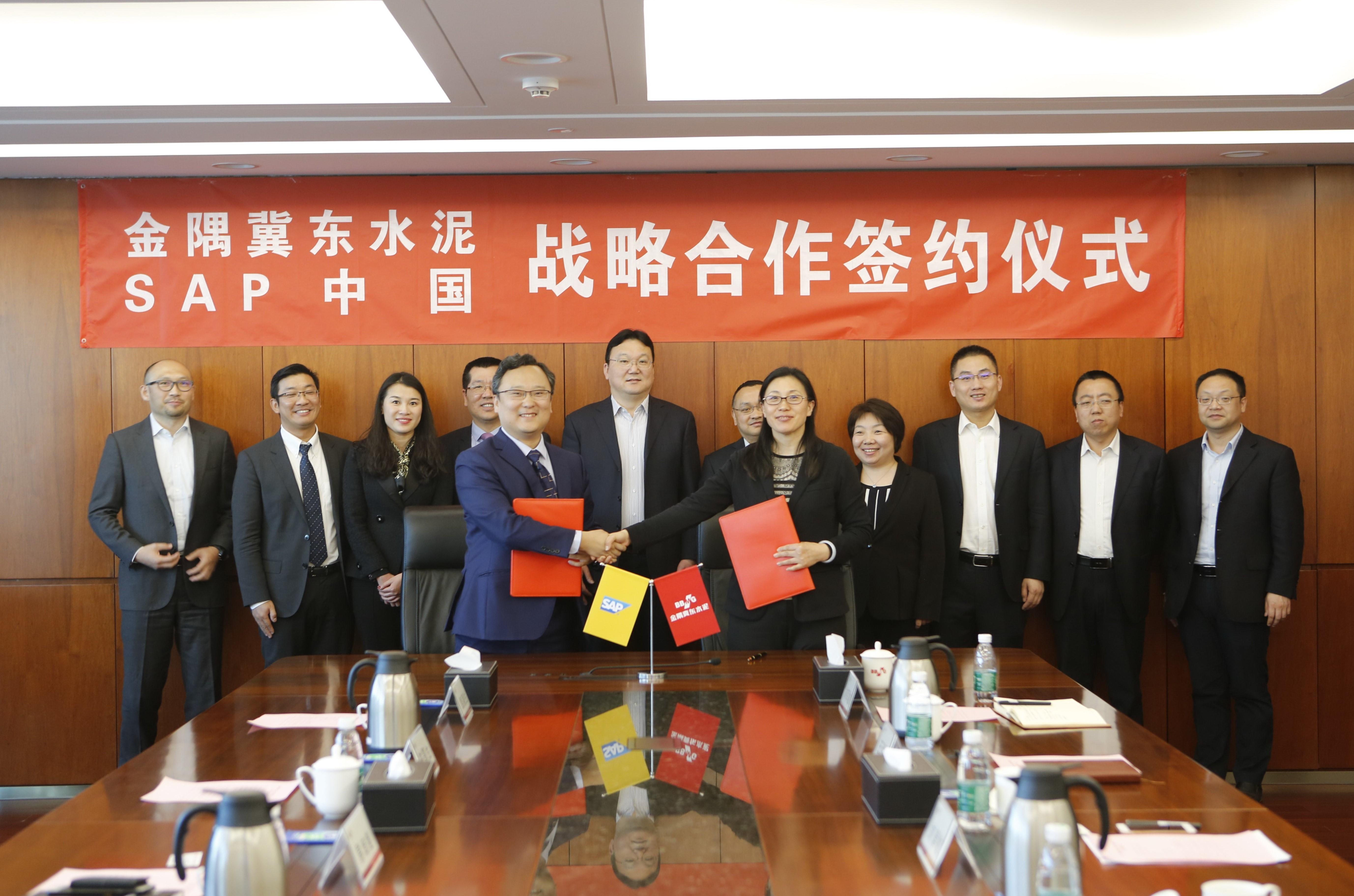 金隅冀东水泥与SAP达成战略合作,实现传统建材企业向智能化跨越