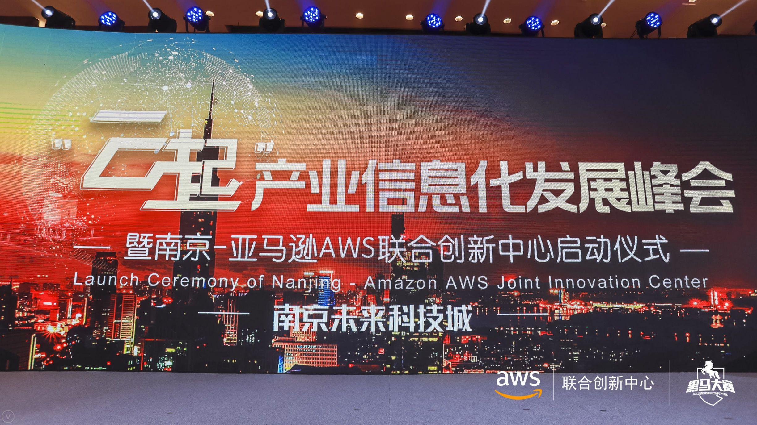 """南京""""云起云涌"""",AWS加速生态与产业布局"""