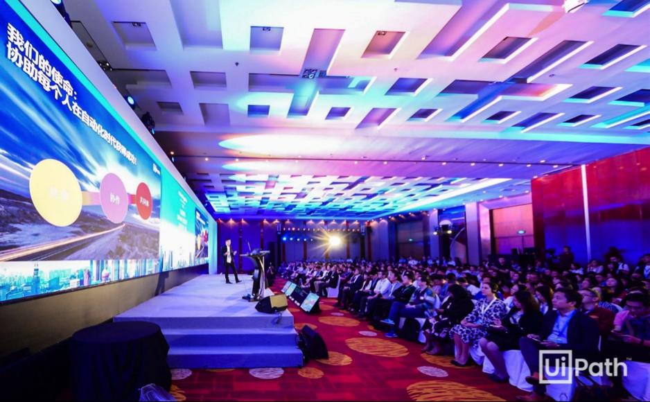 全面加速中国RPA产业发展  UiPath Together 大会在上海召开