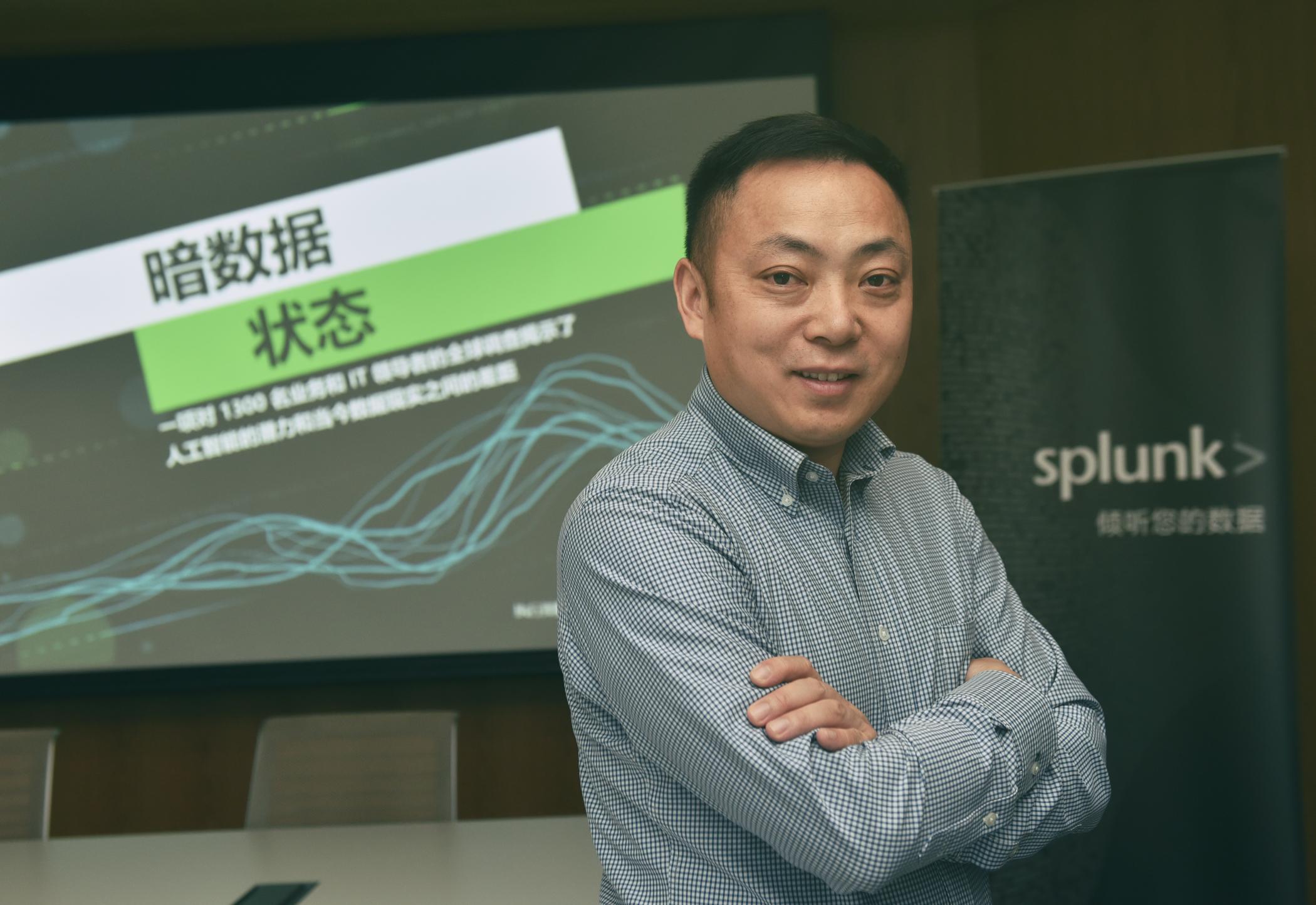 Splunk:重新认识数据的价值,积极拥抱AI应对变革时代