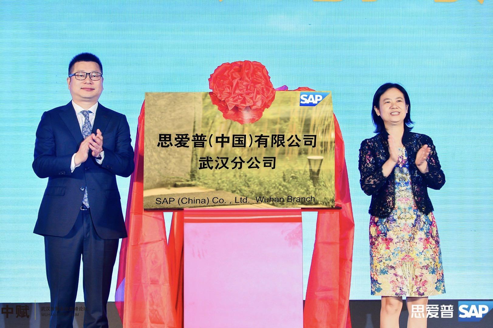 SAP武汉分公司成立,携手政府共建赋能中心