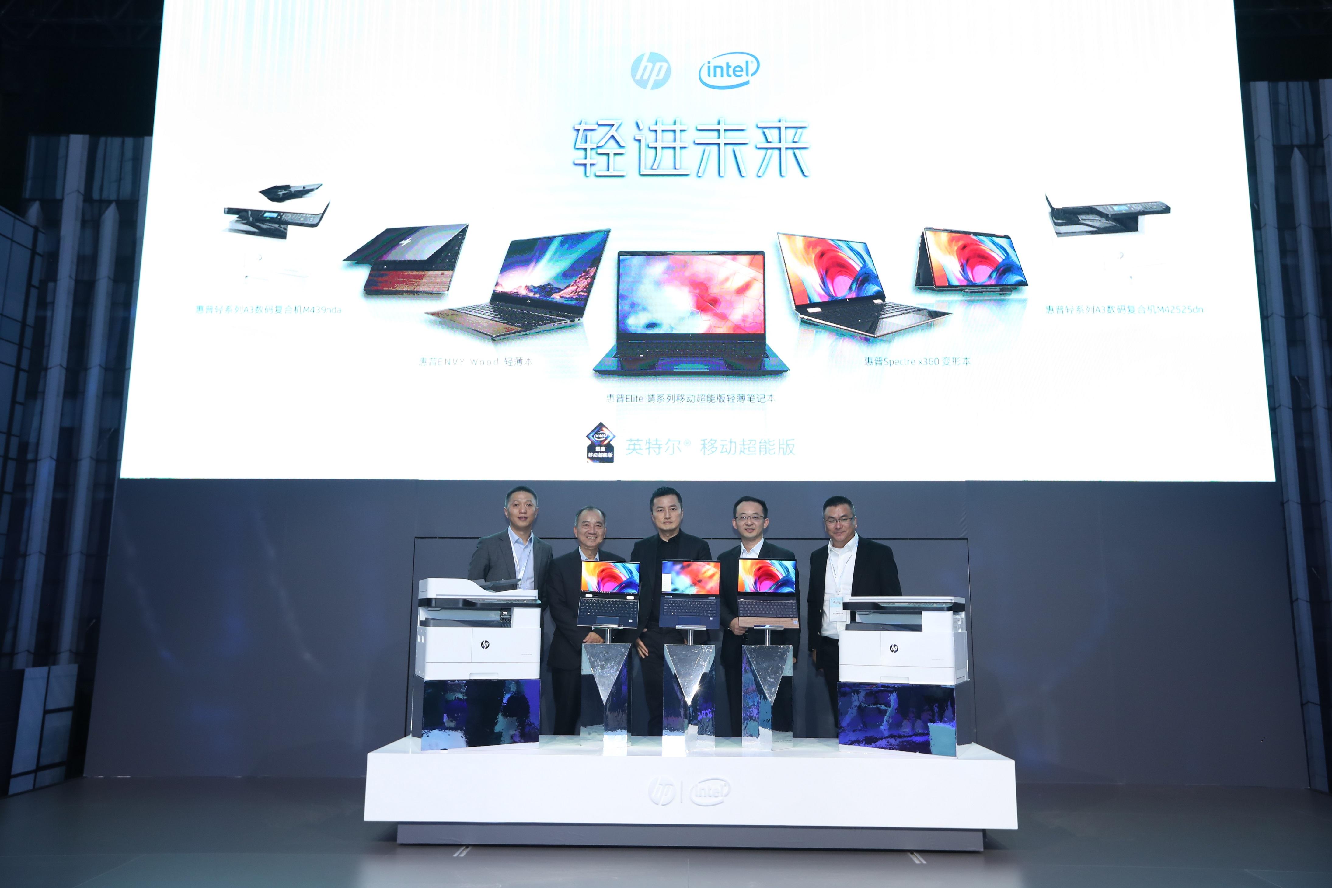 惠普重磅发布新一代产品及解决方案,引领未来工作生活方式
