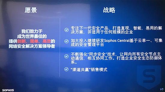 """""""从幕后走向台前"""",Sophos发力中国市场"""