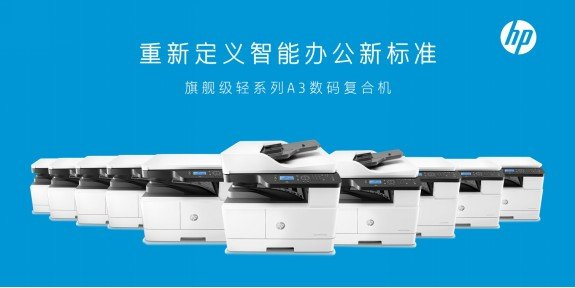 IDC 2020 Q1报告:惠普A3数码复合机中国市场份额排名第二