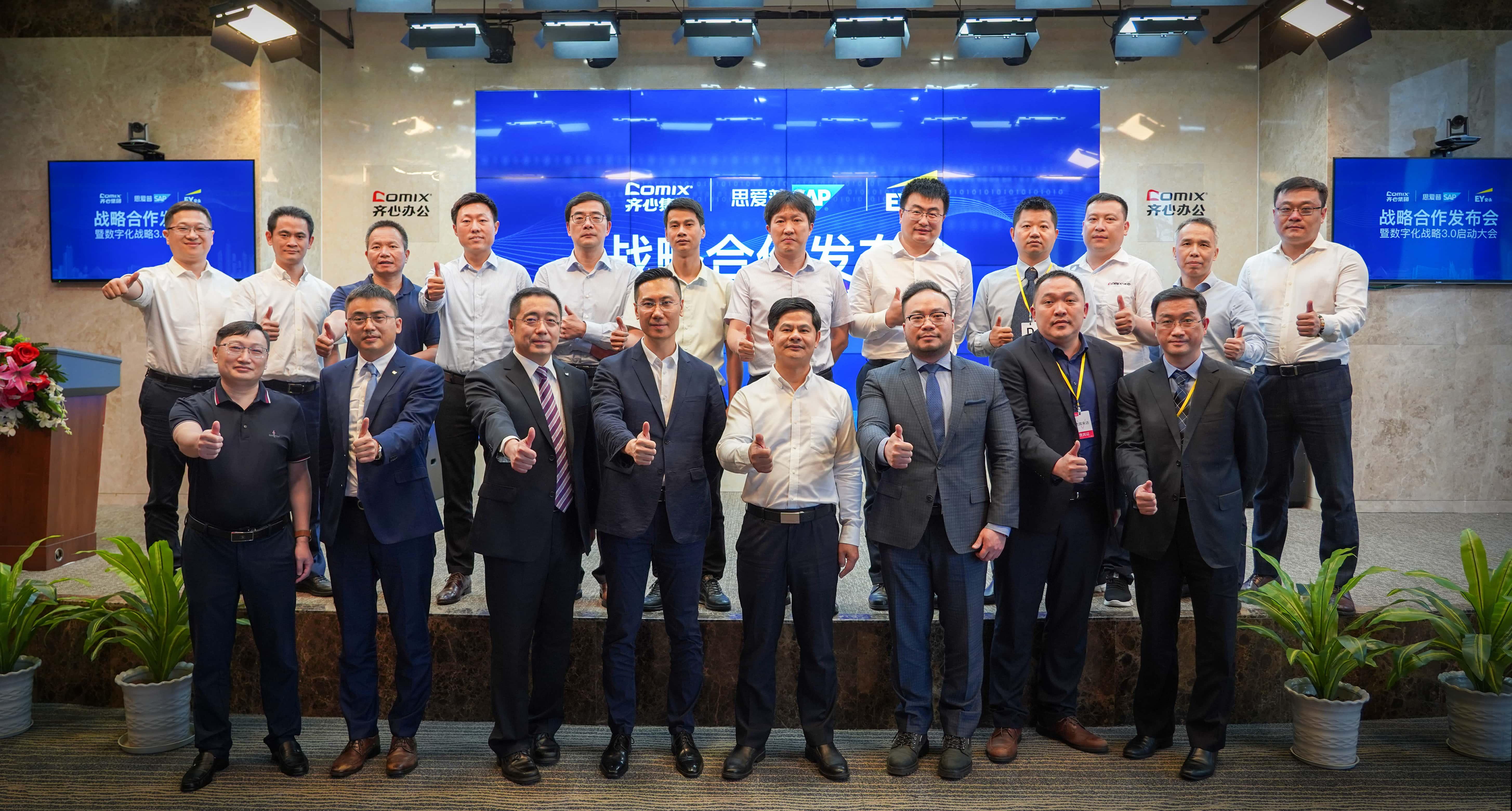 SAP与齐心集团再续战略合作,领航大办公行业数字化发展