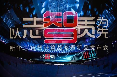 智强者志必达,新华三致力成为中国IT领域综合实力最强品牌
