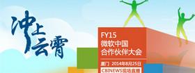 FY15微软中国合作伙伴大会