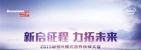 2015联想R模式合作伙伴大会