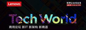 TechWorld商用论坛