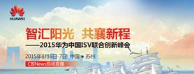 2015华为ISV峰会