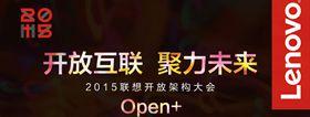 2015联想开放架构大会