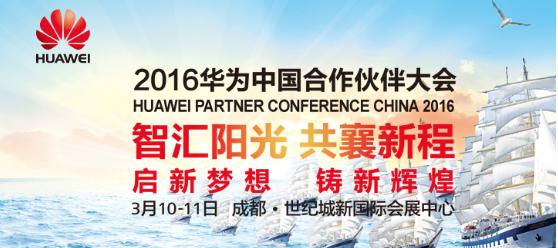 2016华为合作伙伴大会