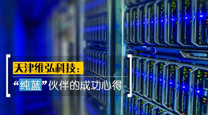 """天津维弘科技:""""纯蓝""""伙伴的成功心得"""