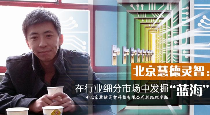 """北京慧德灵智:在行业细分市场中发掘""""蓝海"""""""