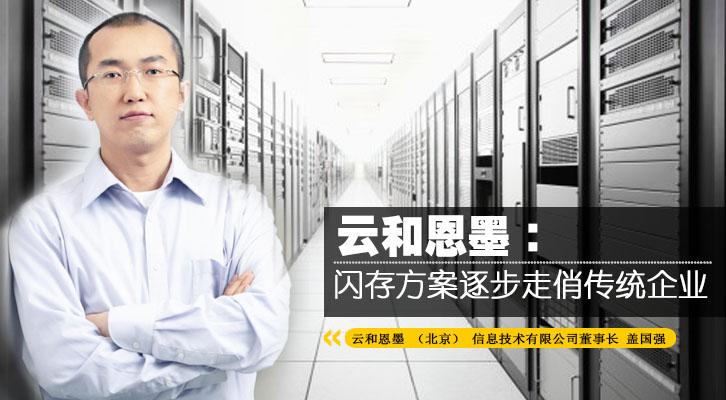 云和恩墨:闪存方案逐步走俏传统企业