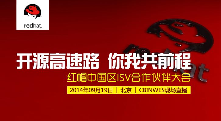 专题直播红帽中国区ISV合作伙伴大会