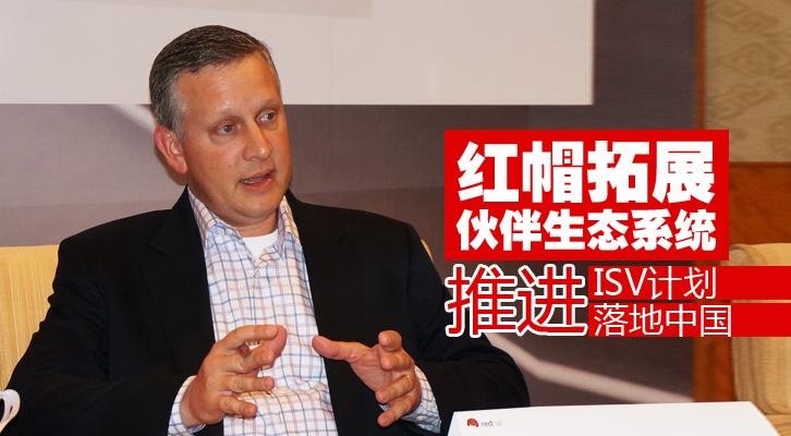 红帽拓展伙伴生态系统 推进ISV计划落地中国