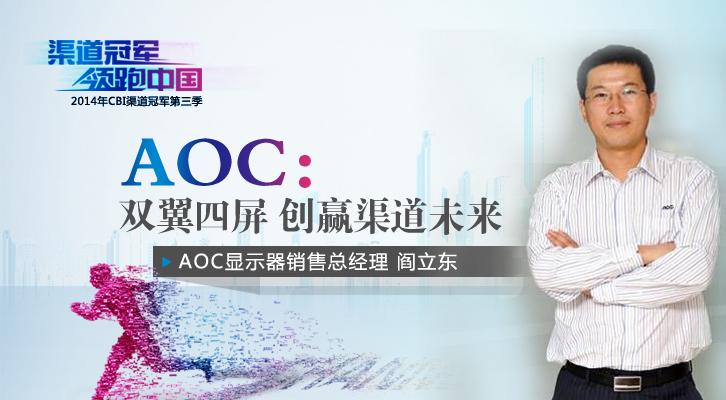 渠道冠军:AOC双翼四屏 创赢渠道未来