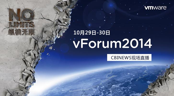vForum2014年度盛会