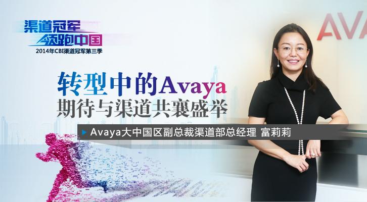转型中的Avaya期待与渠道共襄盛举