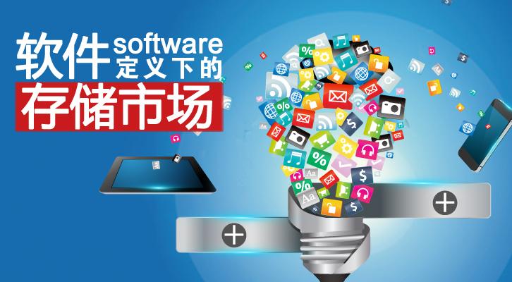 软件定义下的存储市场