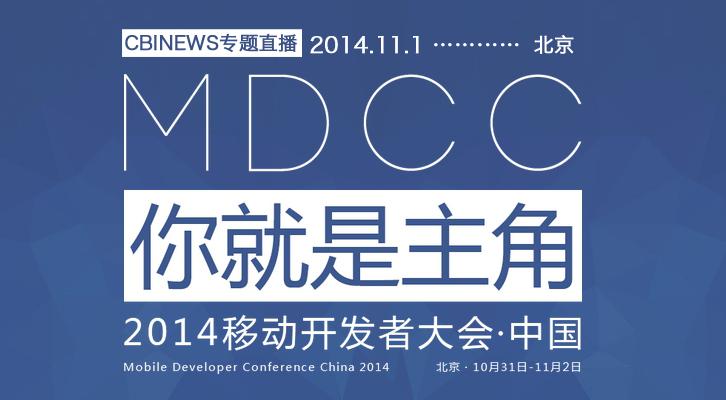 微博专题直播MDCC2014