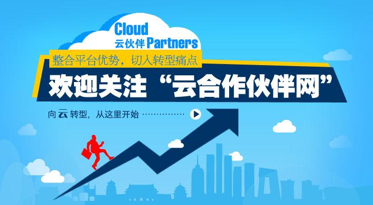 云合作伙伴网---向云转型,从这里开始