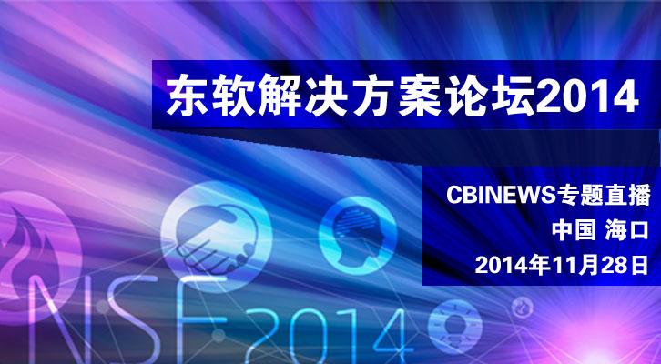 专题直播东软解决方案论坛2014