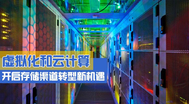 虚拟化和云计算 开启存储渠道转型新机遇