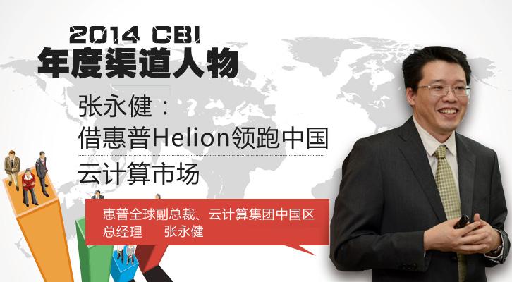 张永健:借惠普Helion领跑中国云计算市场