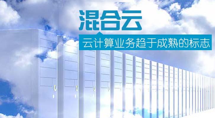 混合云:云计算业务趋于成熟的标志