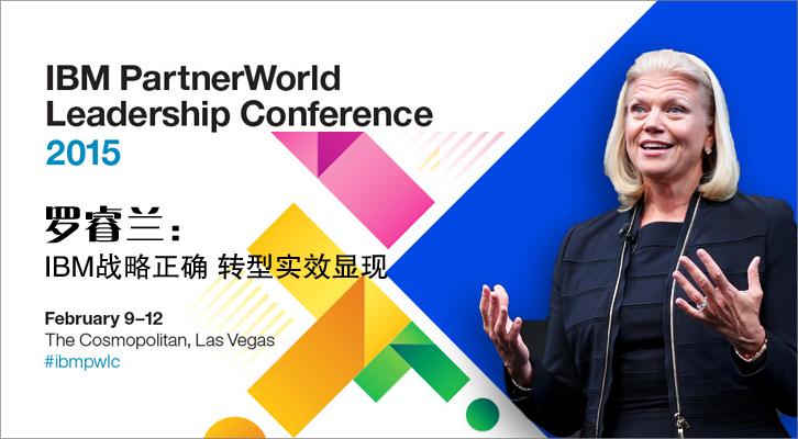罗睿兰:IBM战略正确 转型实效显现