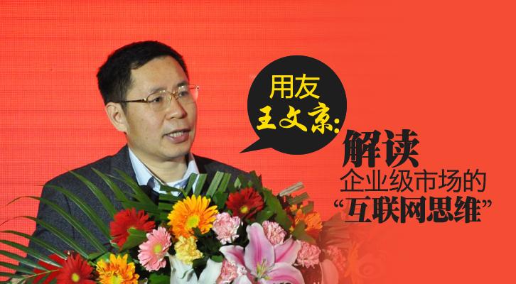 """用友王文京:解读企业级市场""""互联网思维"""""""