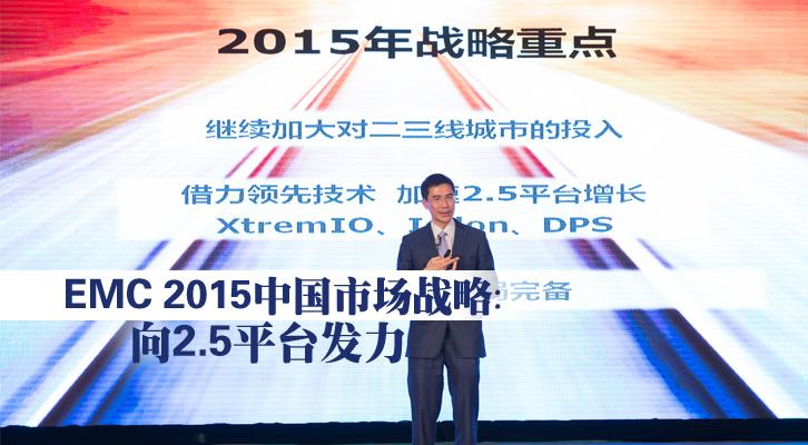 EMC 2015中国市场战略:向2.5平台发力