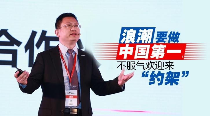 """浪潮要做中国第一,不服气欢迎来""""约架"""""""