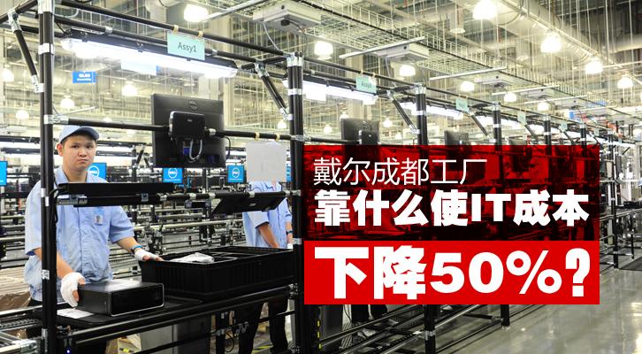 戴尔成都工厂靠什么使IT成本下降50%?