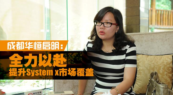 成都华恒启明:全力以赴  提升System x市场覆盖