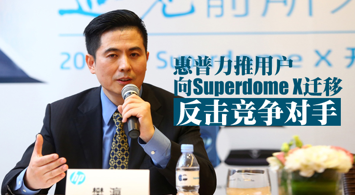 惠普力推用户向Superdome X迁移 反击竞争对手