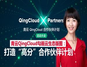 """青云QingCloud勾画云生态版图:打造""""高分""""合作伙伴计划"""
