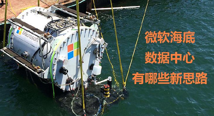 微软海底数据中心有哪些新思路