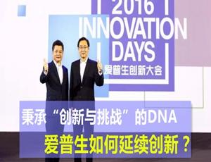 """秉承""""创新与挑战""""的DNA 爱普生如何延续创新?"""